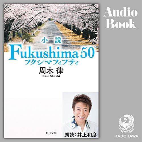 『小説 Fukushima 50』のカバーアート