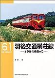 羽後交通横荘線―オラほの横荘っこ (RM LIBRARY(61))