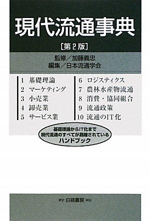 現代流通事典 (HAKUTO Management)の詳細を見る