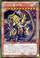 ラーの翼神竜 ゴールドシークレットレア 遊戯王 ゴールドシリーズ2014 gs06-jp002