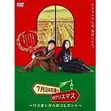 7月24日通りのクリスマス ~リスボンからのプレゼント~ [DVD]