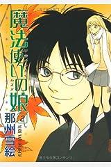 魔法使いの娘(2) (ウィングス・コミックス) Kindle版