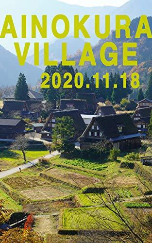 相倉合掌造り集落: 2020年11月18日
