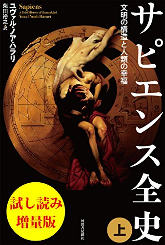 サピエンス全史(上) 試し読み増量版 文明の構造と人類の幸福