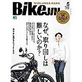 BikeJIN/培倶人(バイクジン) 2021年5月号