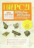 DVD>日経PC21縮刷版DVD 2010ー2012 (<DVD>)