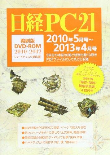 DVD>日経PC21縮刷版DVD 2010ー2012 (<DVD>)の詳細を見る