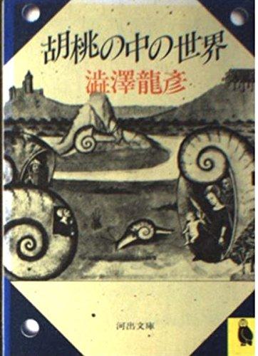 胡桃の中の世界 (河出文庫)