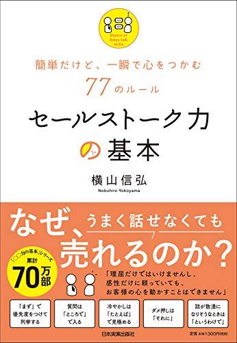 日本実業出版社『セールストーク力の基本』