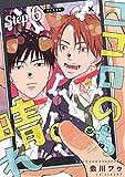 ココロのち晴れ Step.6 (picn comics)