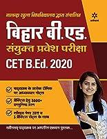 Nalanda Open University Bihar B.ed Guide 2020 Hindi