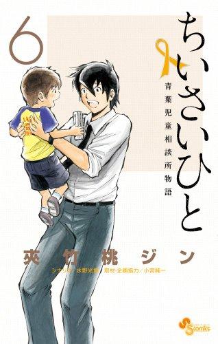ちいさいひと 青葉児童相談所物語 (6) (少年サンデーコミックス)