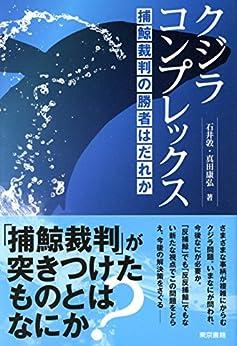 [石井敦, 真田康弘]のクジラコンプレックス 捕鯨裁判の勝者はだれか