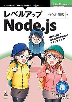 [佐々木 勝広]のレベルアップNode.js (技術の泉シリーズ(NextPublishing))