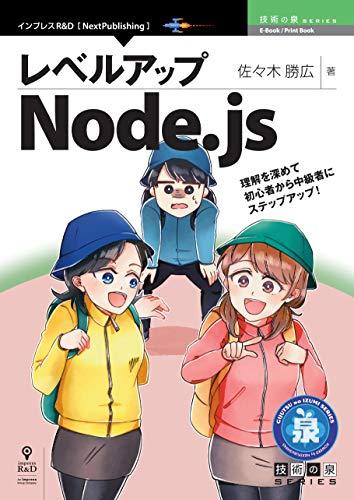 レベルアップNode.js (技術の泉シリーズ(NextPublishing))