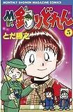 Mr.釣りどれん(5) (月刊少年マガジンコミックス)