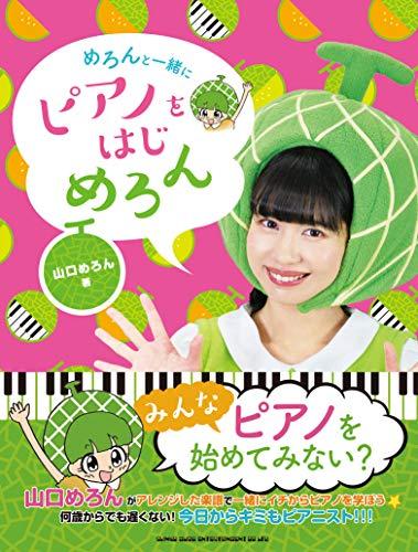 【Amazon.co.jp 限定】めろんと一緒にピアノをはじめろん [特製ステッカー付]