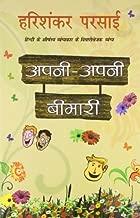 Apni Apni Bimari by ??????? ????? (Harishankar Parsai) (2014-05-03)