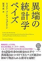 文庫 異端の統計学 ベイズ (草思社文庫 マ 3-1)