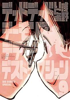 [浅野いにお]のデッドデッドデーモンズデデデデデストラクション(9) (ビッグコミックス)