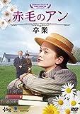 赤毛のアン 卒業[DVD]
