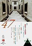 季刊びーぐる(47号)