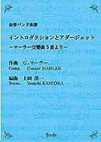 ティーダ出版 金管バンド譜 イントロダクションとアダージェット (マーラー/上岡洋一)