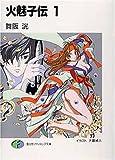 火魅子伝〈1〉 (富士見ファンタジア文庫)