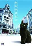 銀座黒猫物語 DVD コンプリートセット[DVD]