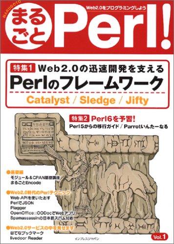 まるごとPerl! Vol.1(小飼 弾)