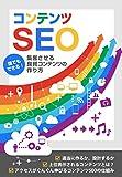 コンテンツSEO★誰でもできる★集客させる良質コンテンツ(サイト)の作り方