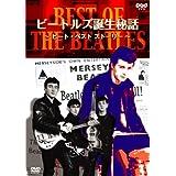 BEST OF THE BEATLES ビートルズ誕生秘話 ピート・ベスト・ストーリー [DVD]