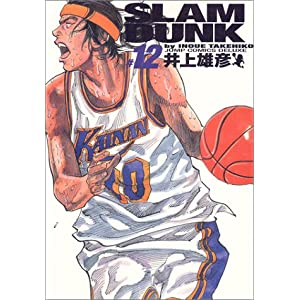 "SLAM DUNK 完全版 12 (ジャンプコミックス デラックス)"""