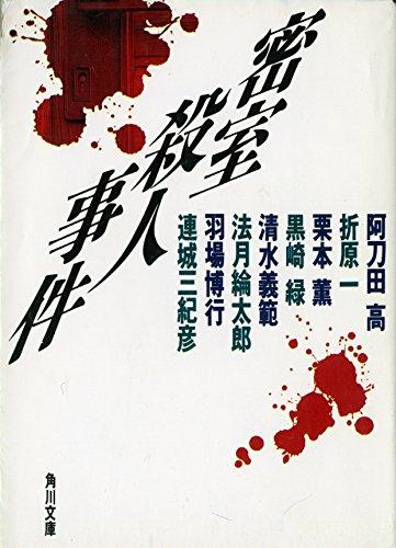 密室殺人事件―ミステリーアンソロジー (角川文庫)