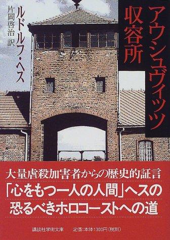 アウシュヴィッツ収容所 (講談社学術文庫)