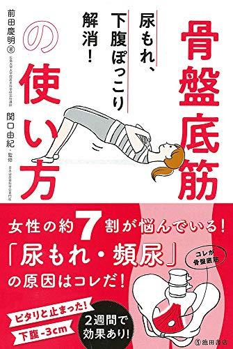 尿もれ、下腹ぽっこり解消! 骨盤底筋の使い方