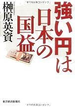表紙: 強い円は日本の国益 | 榊原 英資