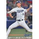 プロ野球チップス2019 第3弾 ES-11 大野雄大 (中日) エキサイティングシーンカード