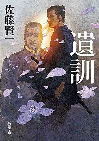遺訓 (新潮文庫)