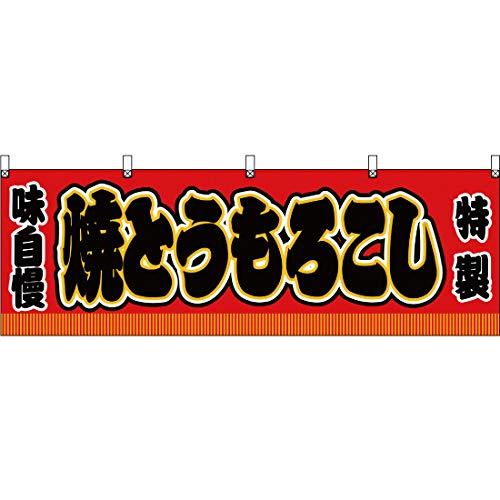 【ポリエステル製】横幕 焼とうもろこし 赤 JY-246【宅配便】 [並行輸入品]