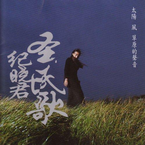 太陽 風 草原的声音(台湾盤)