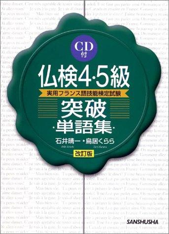 三修社『仏検4・5級突破単語集』