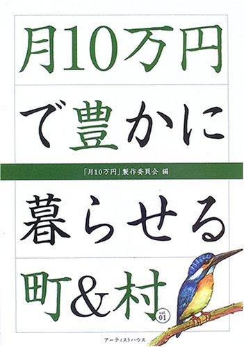 月10万円で豊かに暮らせる町&村〈vol.1〉