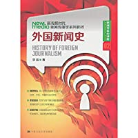New media age journalism textbook series journalism core courses ( 02 ) : Foreign News History(Chinese Edition)
