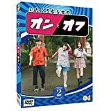 いたくろむらせのオンとオフ(2)[DVD]