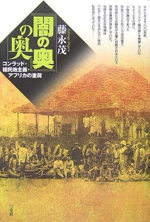 『闇の奥』の奥―コンラッド/植民地主義/アフリカの重荷