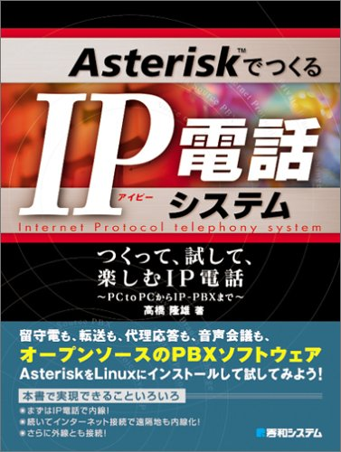 Asterisk(TM)でつくるIP電話システム