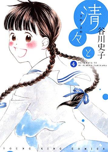 清々と 4巻 (ヤングキングコミックス)