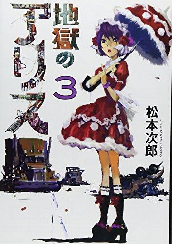 地獄のアリス 3 (愛蔵版コミックス)の詳細を見る