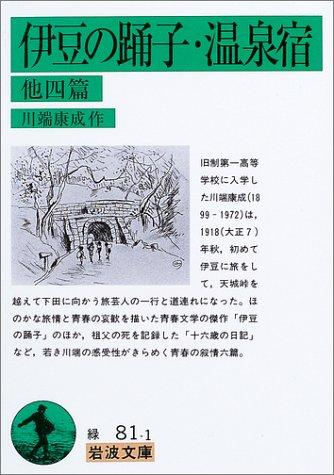 伊豆の踊子・温泉宿 他四篇 (岩波文庫)